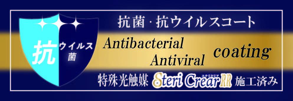 長期抗菌・抗ウイルスコートシステム「ステリクリアRR」